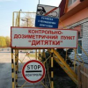 Thumbnail image for How can I convince my wife to visit Chernobyl for our 25th anniversary?