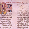 Thumbnail image for Seeing the Book of Kells in Dublin