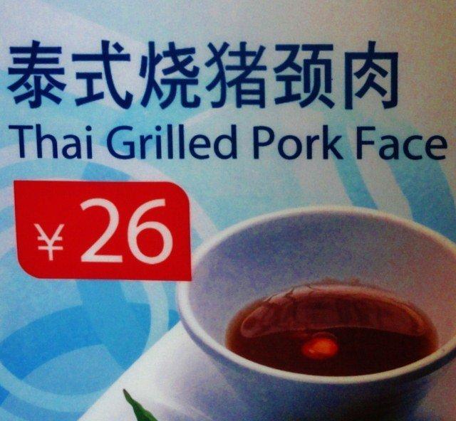 Chinese-food-thai-grilled-pork-face-640x592.jpg