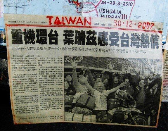 Vladimir yarets motorcycle tour Taiwan
