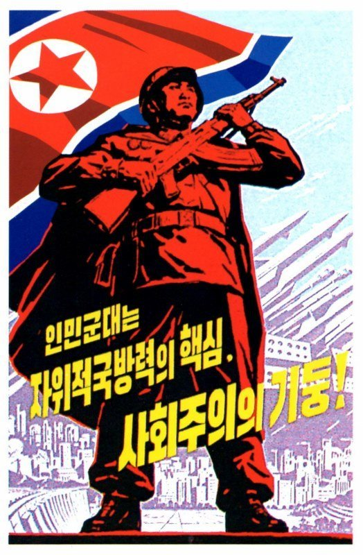 North Korea soldier postcard (524x800)